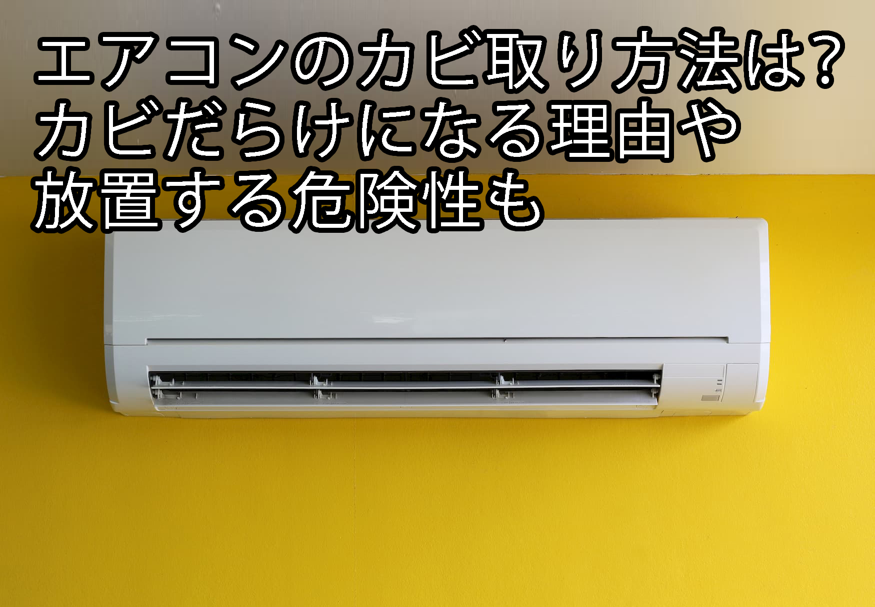 エアコンのカビ取り方法は?カビだらけになる理由や放置する危険性も