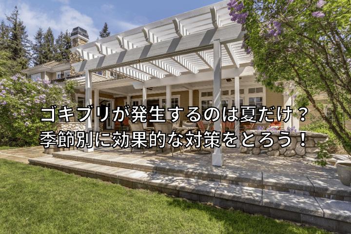 白い家が建っている風景