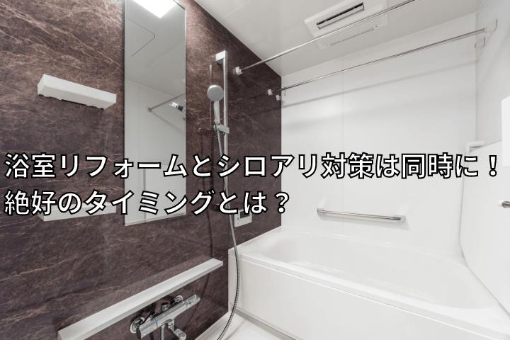 リフォームされた浴室